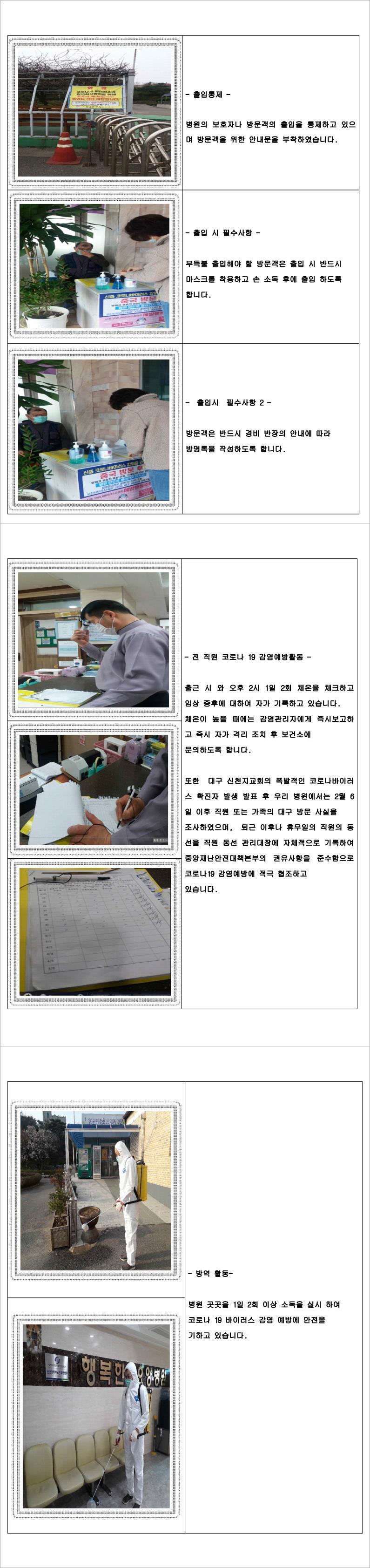 코로나19감염예방활동_Image.jpg
